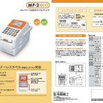 MP-2ecoN(テラオカ)